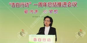 """儿基会白癜风""""告白行动""""一周年总结推进会在北京举行"""