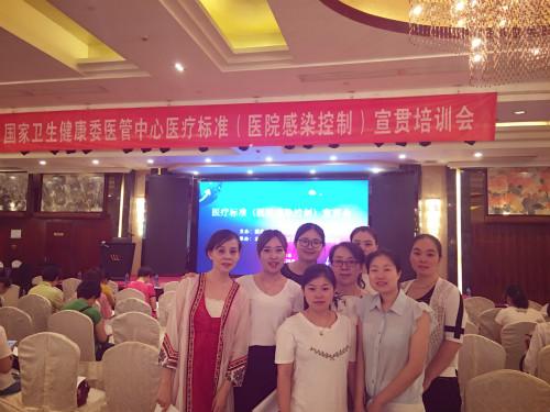 北京国丹白癜风医院参加国家卫生健康委医疗标准(医院感染控制)宣贯培训会