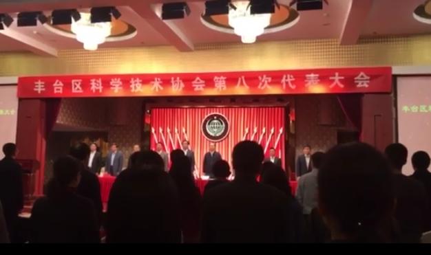 北京国丹白癜风医院应邀参加丰台区科学技术协会第八次代表大会