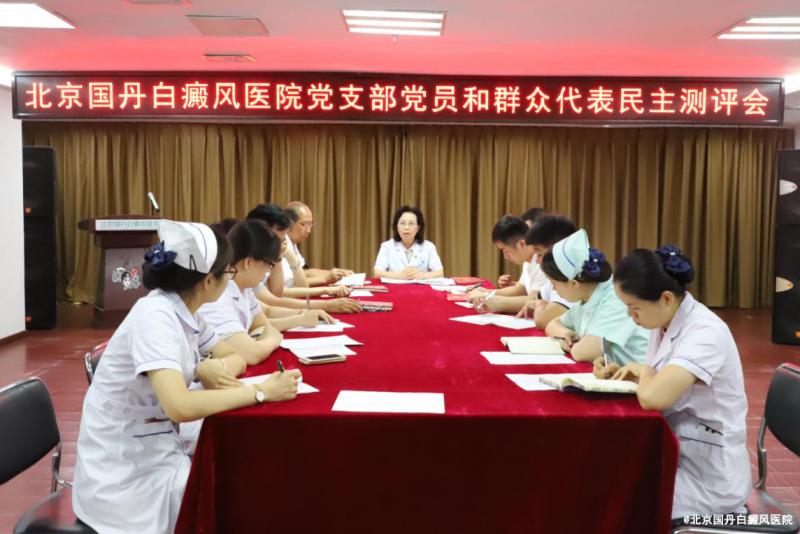 党支部召开党员和群众代表民主测评会